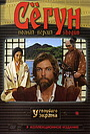 Сериал «Сёгун» (1980)