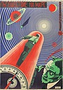 Фільм «Путешествие на Марс» (1918)