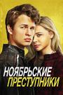 Фильм «Ноябрьские преступники» (2017)
