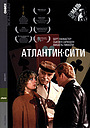 Фильм «Атлантик-Сити» (1980)