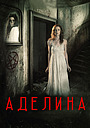 Фильм «Аделина» (2015)