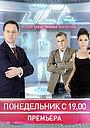 Сериал «ОСА» (2013 – 2014)