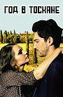 Сериал «Год в Тоскане» (2014 – ...)