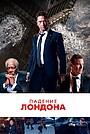Фильм «Падение Лондона» (2015)