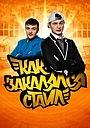 Сериал «Как закалялся стайл» (2013 – ...)