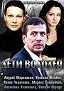 Сериал «Дети Водолея» (2013)