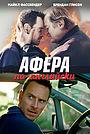 Фильм «Афера по-английски» (2016)