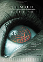 Фильм «Демон внутри» (2016)