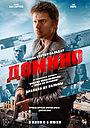 Фильм «Домино» (2018)