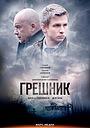 Фильм «Грешник» (2014)