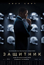 Фильм «Защитник» (2015)