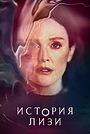 Сериал «История Лизи» (2021)