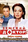 Сериал «Земский доктор. Любовь вопреки» (2014 – ...)