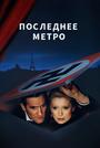 Фильм «Последнее метро» (1980)