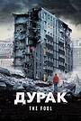 Фильм «Дурак» (2014)
