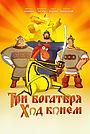 Мультфильм «Три богатыря: Ход конем» (2014)