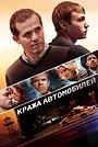Фильм «Кража автомобилей» (2015)