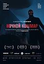 Фильм «Ночной кошмар» (2015)
