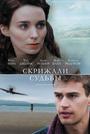 Фильм «Скрижали судьбы» (2016)