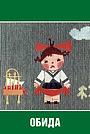 Мультфильм «Обида» (1962)