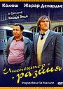 Фильм «Инспектор-разиня» (1980)