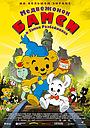 Мультфильм «Медвежонок Бамси и замок разбойников» (2014)