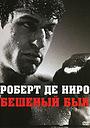 Фильм «Бешеный бык» (1980)
