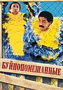 Фильм «Буйнопомешанные» (1980)