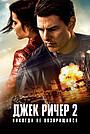 Фильм «Джек Ричер 2: Никогда не возвращайся» (2016)