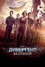 Фильм «Дивергент, глава 3: За стеной» (2016)