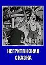 Мультфільм «Негритянская сказка» (1937)