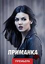 Сериал «Приманка» (2015)