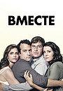 Сериал «Вместе» (2015 – 2016)