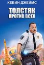 Фильм «Толстяк против всех» (2015)