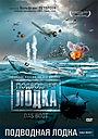Сериал «Подводная лодка» (1985 – 1987)