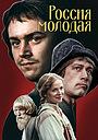 Сериал «Россия молодая» (1984)
