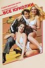 Фильм «...все куколки» (1981)