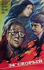 Фильм «34-й скорый» (1981)