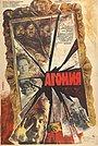 Фильм «Агония» (1975)