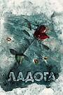Сериал «Ладога» (2014)