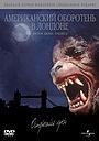 Фильм «Американский оборотень в Лондоне» (1981)