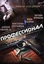 Сериал «Профессионал» (2014)