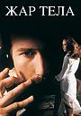 Фильм «Жар тела» (1981)