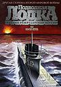 Фильм «Подводная лодка» (1981)