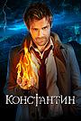 Сериал «Константин» (2014 – 2015)