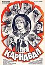 Фильм «Карнавал» (1981)