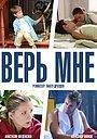 Сериал «Верь мне» (2014)