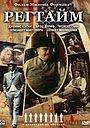 Фильм «Регтайм» (1981)