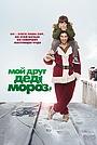 Фильм «Мой друг Дед Мороз» (2014)