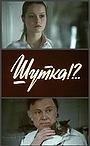 Фильм «Шутка?..» (1981)